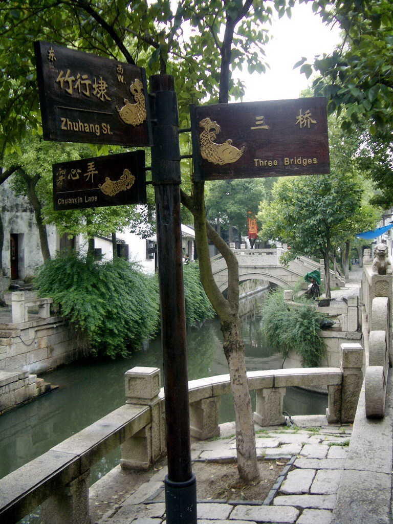 street/canal signs in tongli